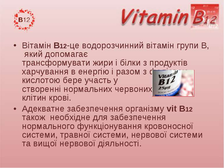 Вітамін В12-цеводорозчинний вітамін групи В, якийдопомагає трансформуватиж...