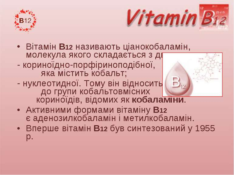 Вітамін В12 називають ціанокобаламін, молекула якого складається з двох части...