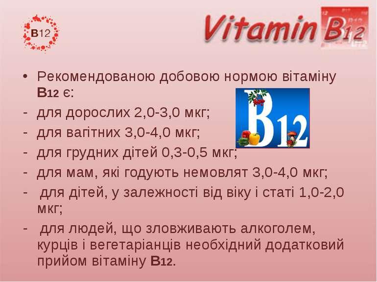 Рекомендованою добовою нормою вітаміну В12 є: для дорослих 2,0-3,0 мкг; для в...