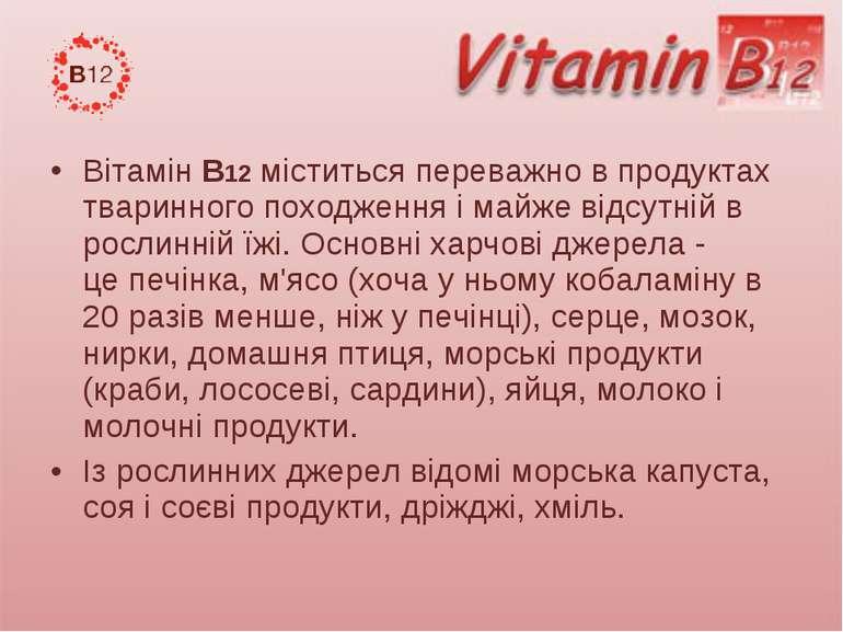 Вітамін В12міститься переважновпродуктах тваринного походження і майже від...