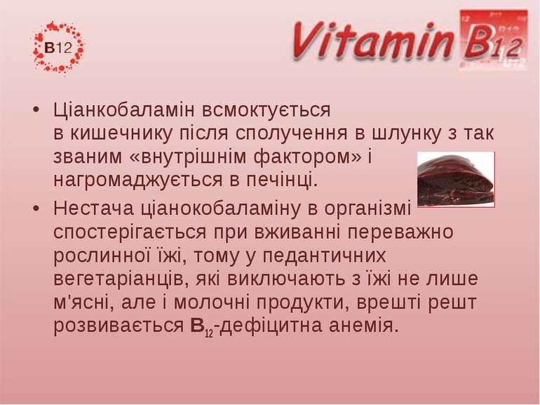 Ціанкобаламін всмоктується вкишечникупісля сполучення вшлункуз так званим...