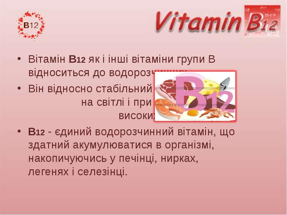 Вітамін В12якіінші вітаміни групи В відноситься до водорозчинних. Він від...