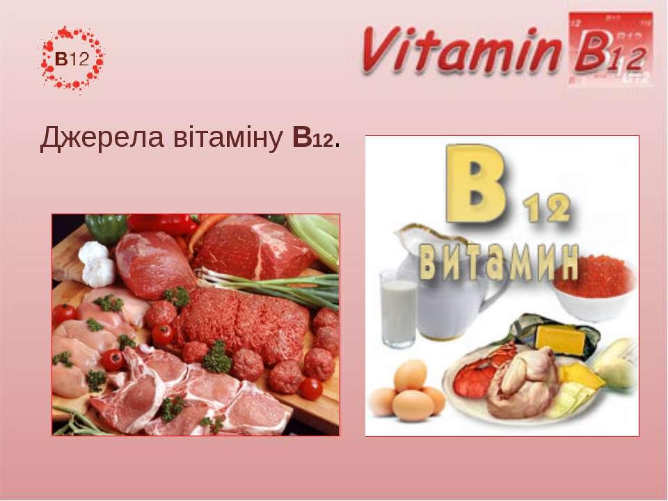 Джерела вітаміну В12.