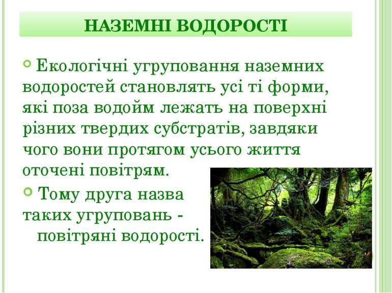 Екологічні угруповання наземних водоростей становлять усі ті форми, які поза ...