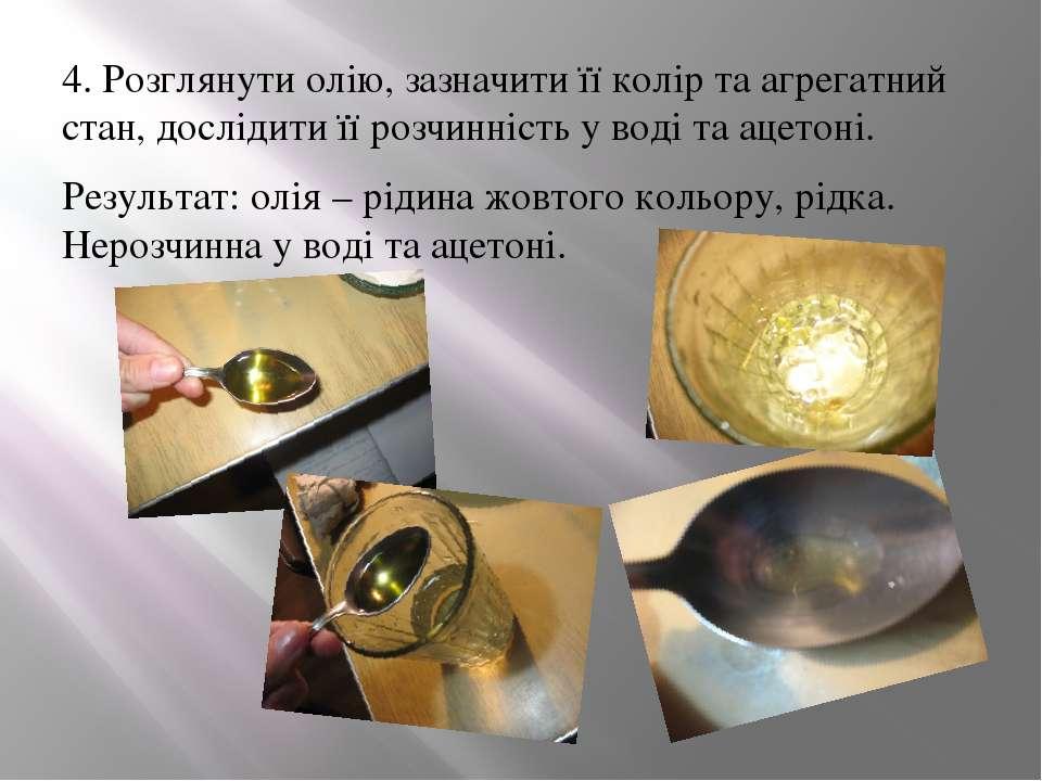 4. Розглянути олію, зазначити її колір та агрегатний стан, дослідити її розчи...
