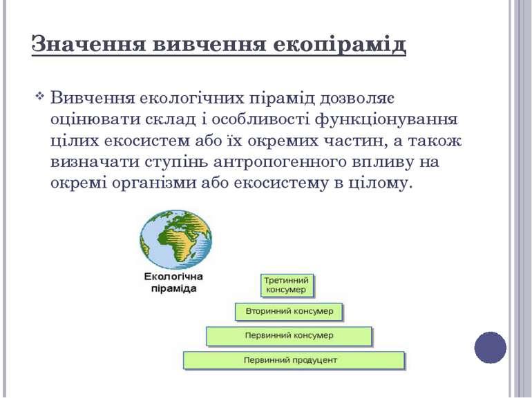 Значення вивчення екопірамід Вивчення екологічних пірамід дозволяє оцінювати ...