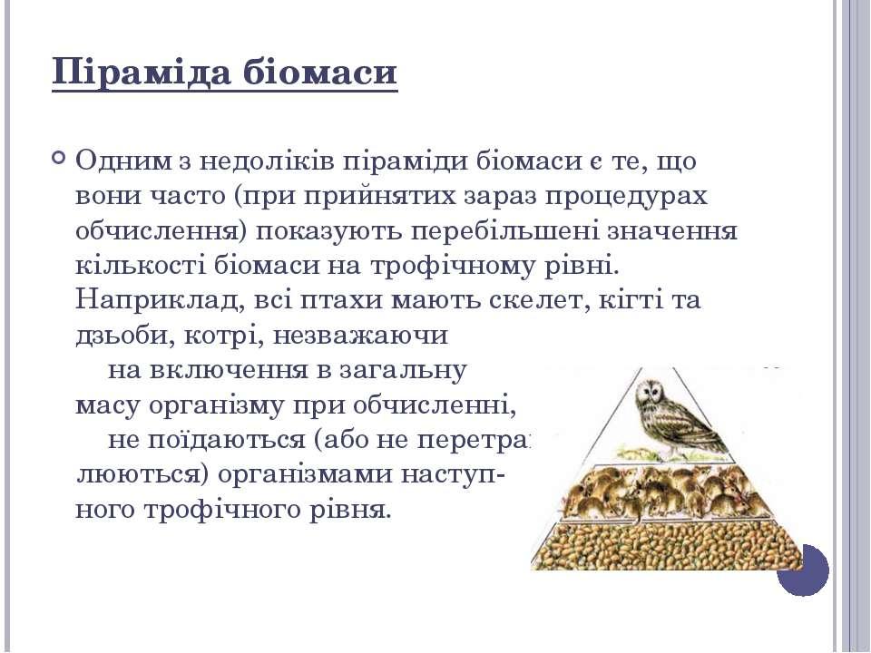 Одним з недоліків піраміди біомаси є те, що вони часто (при прийнятих зараз п...