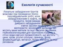 Локальне забруднення ґрунтів можливе при проведенні геоло- горозвідувальних р...