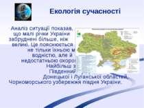 Аналіз ситуації показав, що малі річки України забруднені більше, ніж великі....