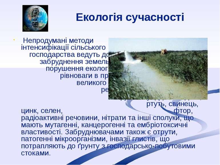Непродумані методи інтенсифікації сільського господарства ведуть до забруднен...