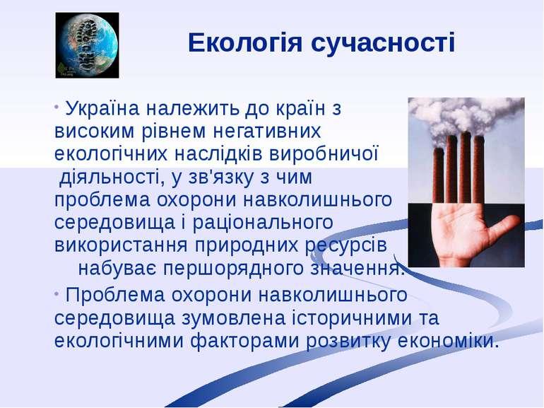Екологія сучасності Україна належить до країн з високим рівнем негативних еко...