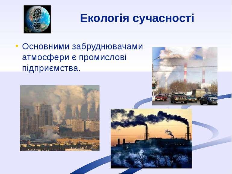 Основними забруднювачами атмосфери є промислові підприємства. Екологія сучасн...