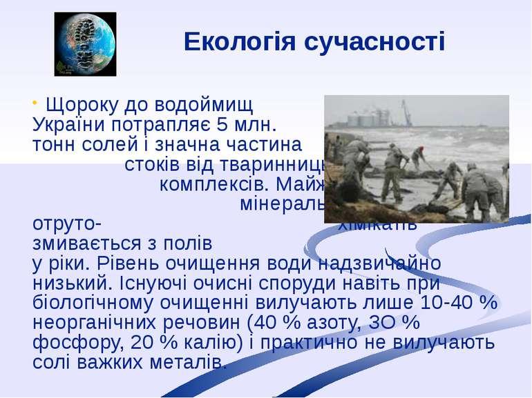 Щороку до водоймищ України потрапляє 5 млн. тонн солей і значна частина стокі...