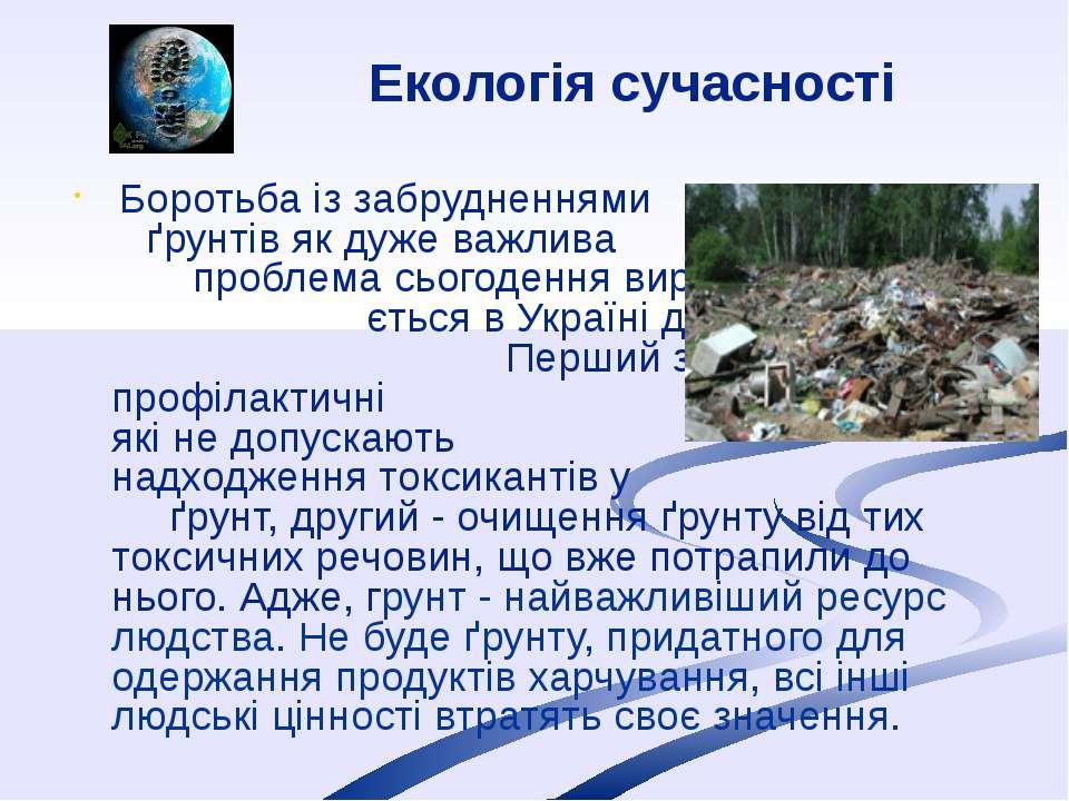 Боротьба із забрудненнями ґрунтів як дуже важлива проблема сьогодення вирішу-...