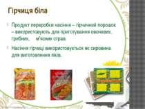 Продукт переробки насіння – гірчичний порошок – використовують для приготуван...
