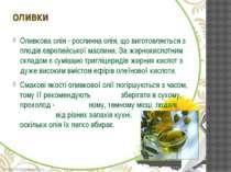 Оливкова олія-рослинна олія, що виготовляється з плодівєвропейської маслин...