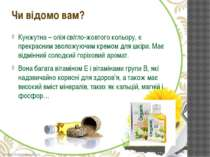 Кунжутна – олія світло-жовтого кольору, є прекрасним зволожуючим кремом для ш...