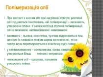 При контакті з киснем або при нагріванні повітря, рослинні олії піддаються ок...