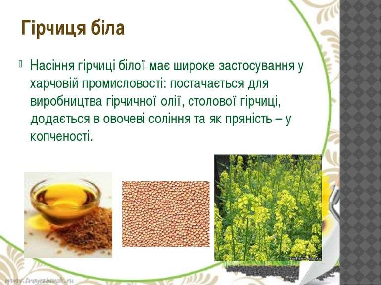 Насіння гірчиці білої має широке застосування у харчовій промисловості: поста...