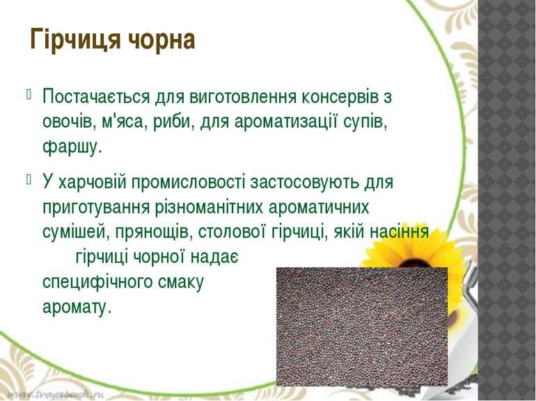 Постачається для виготовлення консервів з овочів, м'яса, риби, для ароматизац...