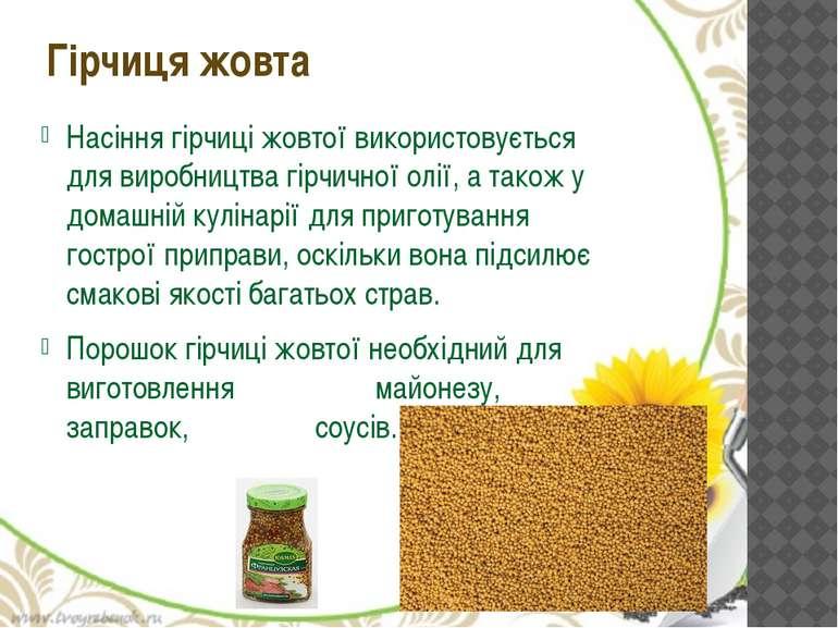 Насіння гірчиці жовтої використовується для виробництва гірчичної олії, а так...