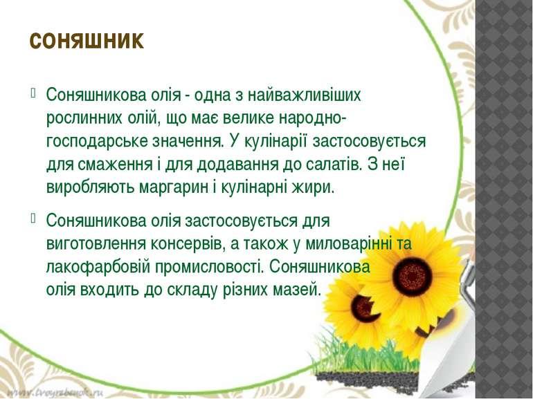 Соняшникова олія - одна з найважливіших рослинних олій, що має велике народно...