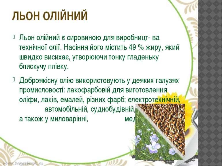 Льон олійний є сировиною для виробницт- ва технічної олії. Насіння його місти...