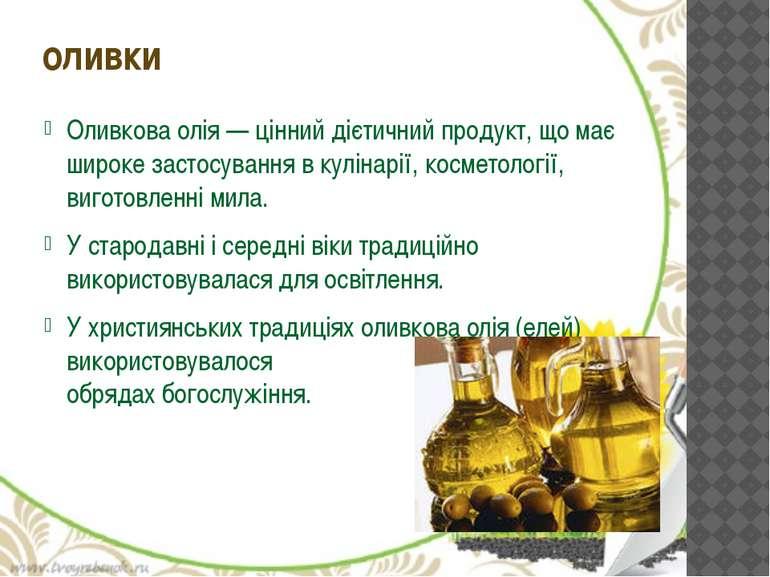 Оливкова олія— ціннийдієтичний продукт, що має широке застосування в куліна...