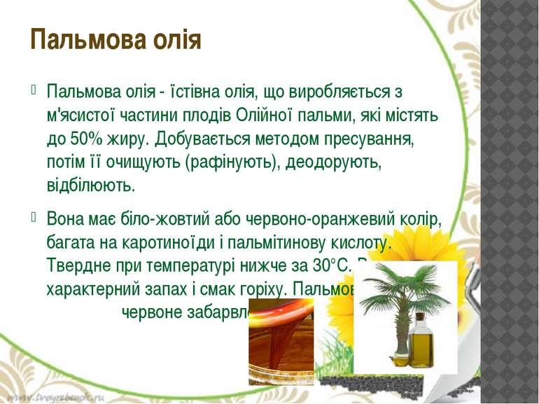 Пальмова олія- їстівнаолія, що виробляється з м'ясистої частини плодівОлій...