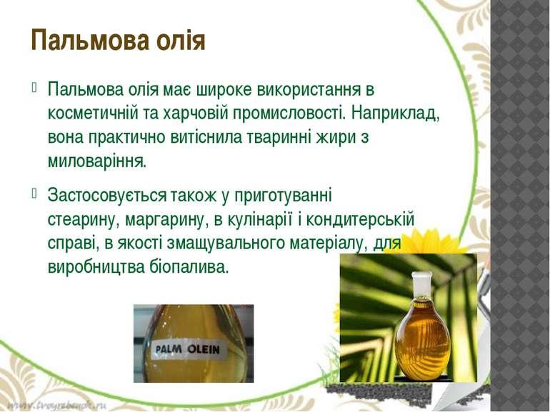 Пальмова олія має широке використання в косметичній та харчовій промисловості...