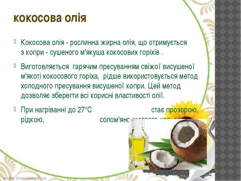 Кокосова олія- рослинна жирнаолія, що отримується зкопри - сушеного м'якуш...