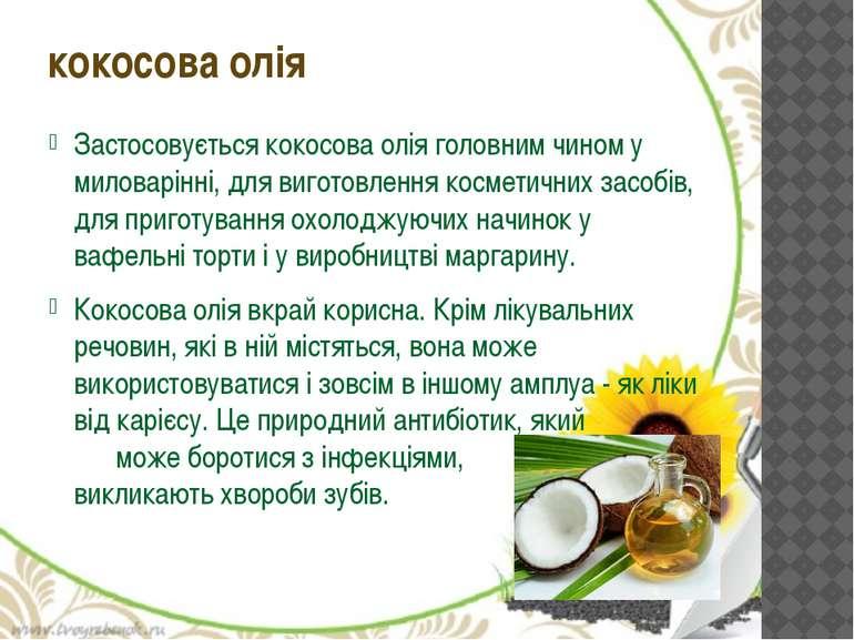 Застосовується кокосова олія головним чином у миловарінні, для виготовлення к...