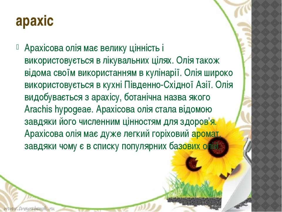Арахісова олія має велику цінність і використовується в лікувальних цілях. Ол...