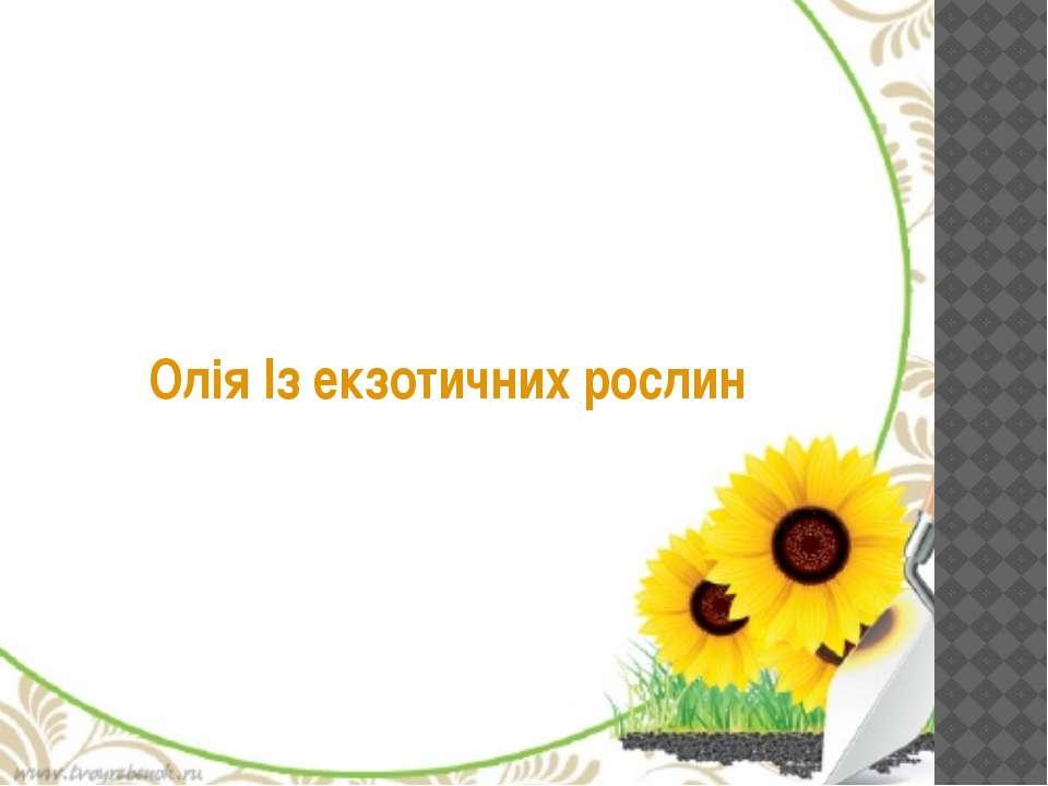 Олія Із екзотичних рослин