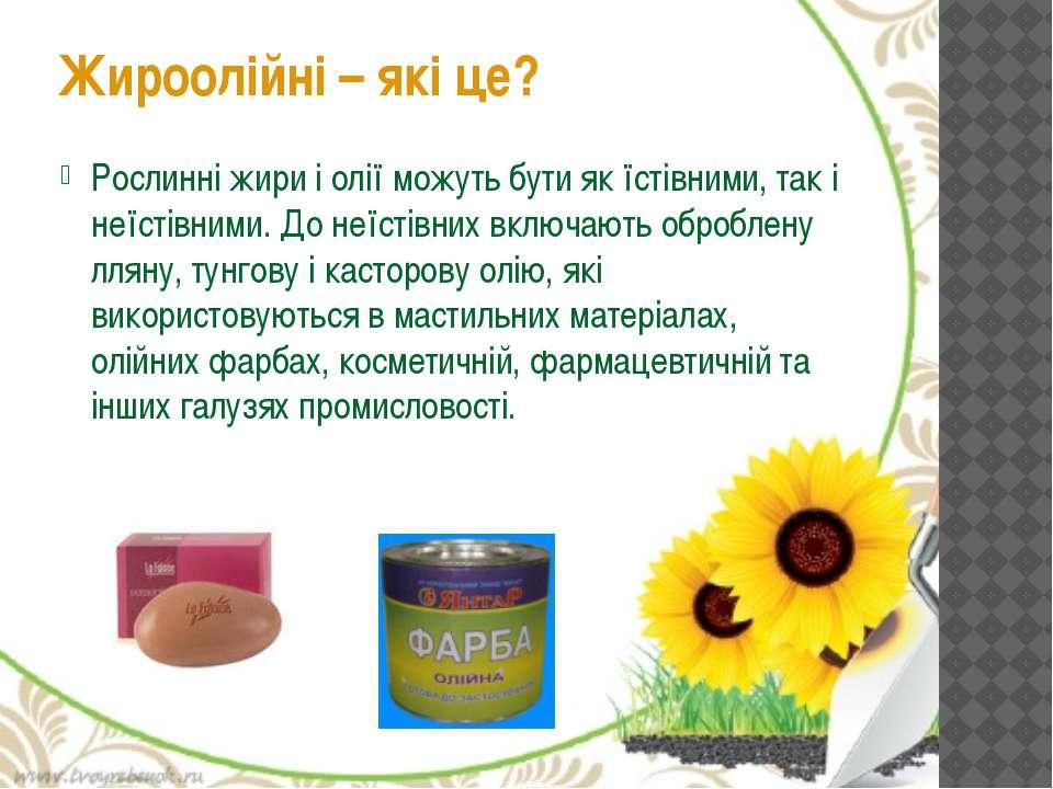 Рослинні жири і олії можуть бутияк їстівними, такі неїстівними. До неїстівн...