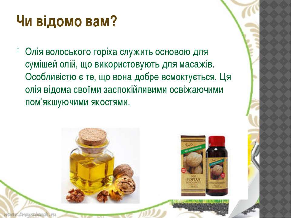 Олія волоського горіха служить основою для сумішей олій, що використовують дл...
