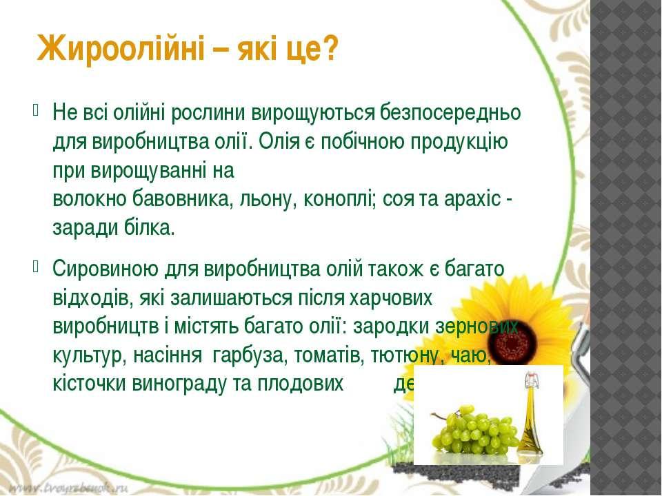 Не всі олійні рослини вирощуються безпосередньо для виробництва олії. Олія є ...