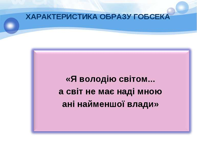 ХАРАКТЕРИСТИКА ОБРАЗУ ГОБСЕКА