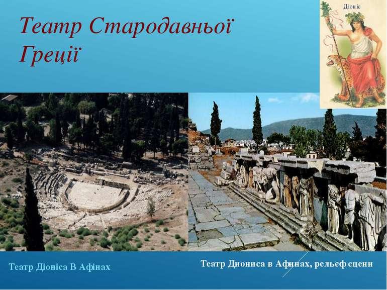 Театр Стародавньої Греції Театр Діоніса В Афінах Театр Диониса в Афинах, рель...