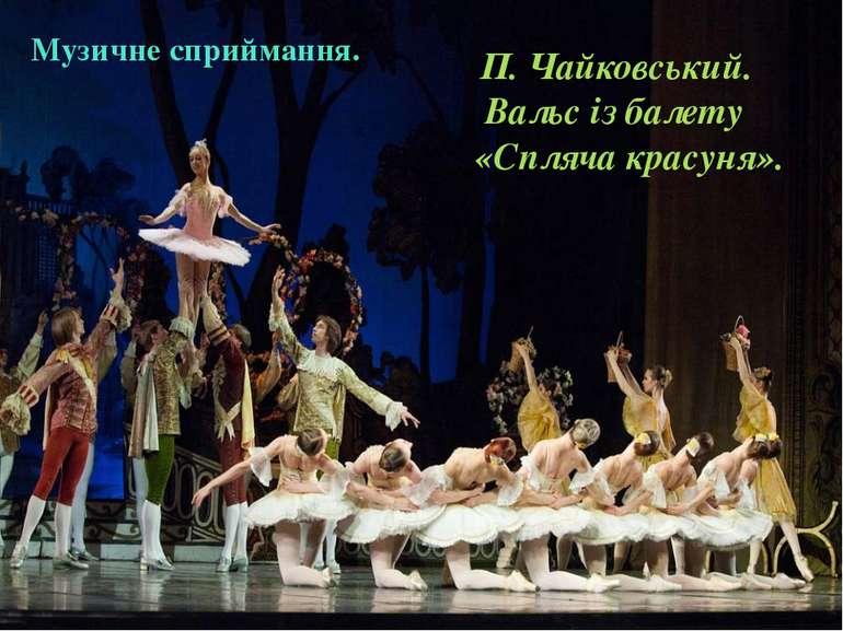 Музичне сприймання. П. Чайковський. Вальс із балету «Спляча красуня».