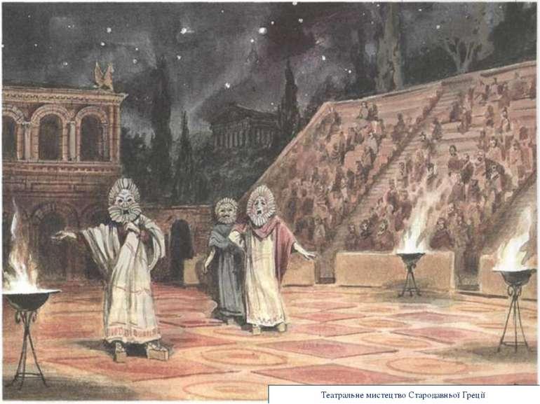 Театральне мистецтво Стародавньої Греції
