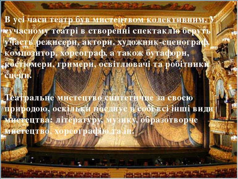 В усі часи театр був мистецтвом колективним. У сучасному театрі в створенні с...