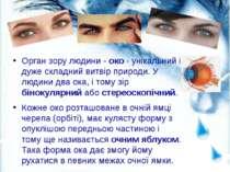 Орган зору людини- око- унікальний і дуже складний витвір природи. У людини...