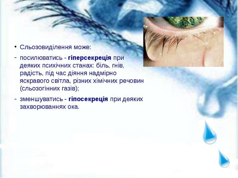 Сльозовиділення може: посилюватись - гіперсекреція при деяких психічних стана...