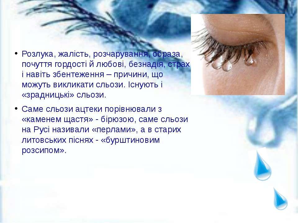 Розлука, жалість, розчарування, образа, почуття гордості й любові, безнадія, ...
