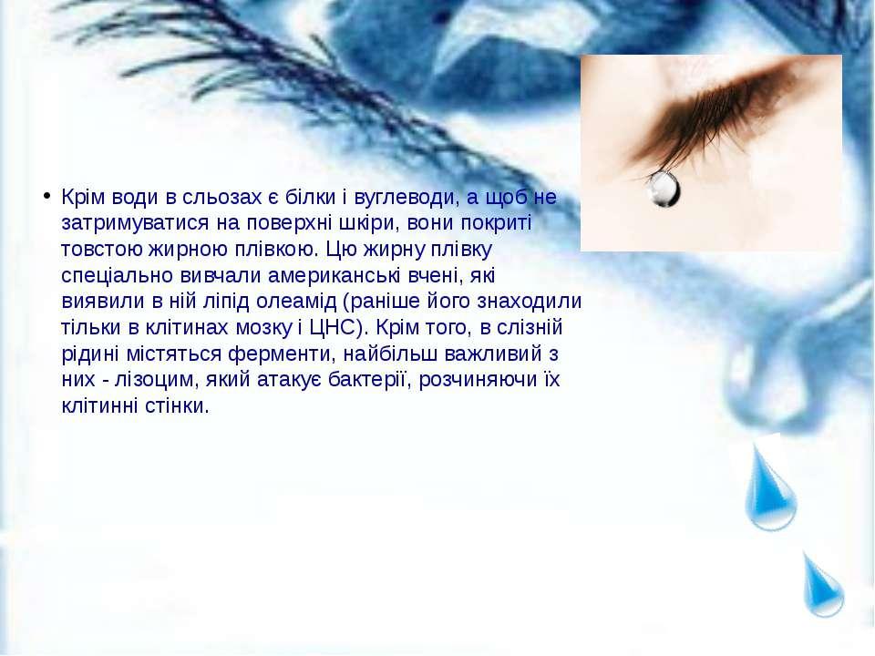 Крім води в сльозах є білки і вуглеводи, а щоб не затримуватися на поверхні ш...
