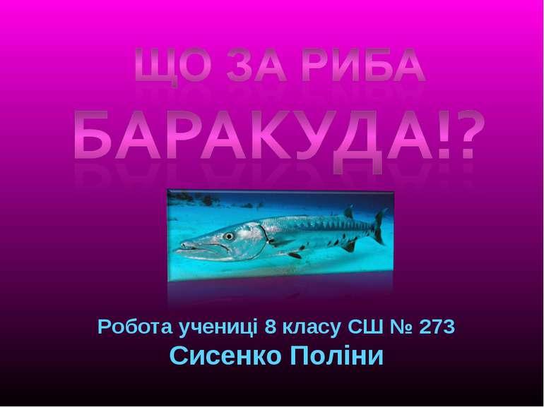 Робота учениці 8 класу СШ № 273 Сисенко Поліни