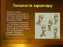 Типологія характеру Характер людини формується досить рано в онтогенезі і про...