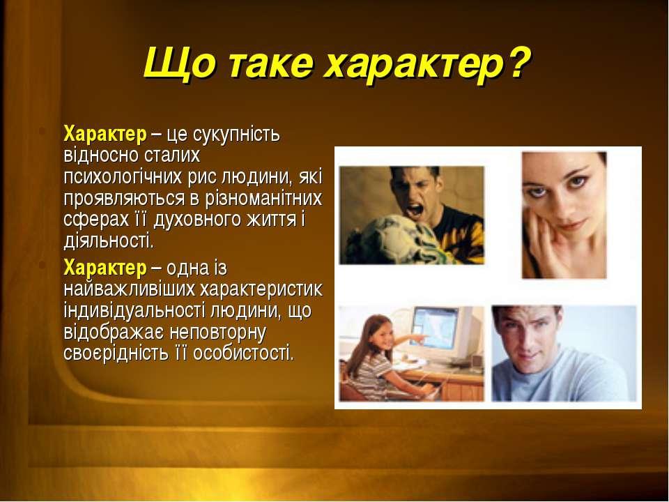 Що таке характер? Характер – це сукупність відносно сталих психологічних рис ...