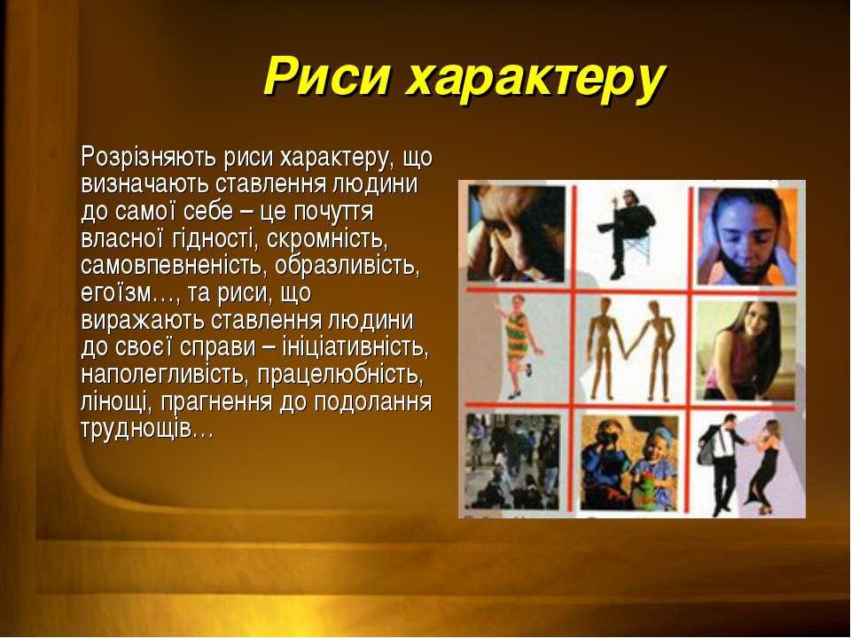 Риси характеру Розрізняють риси характеру, що визначають ставлення людини до ...